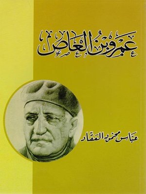 cover image of عمرو بن العاص