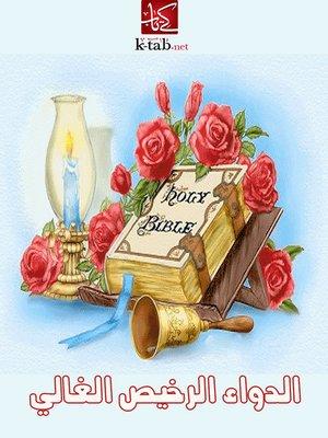 cover image of الدواء الرخيص الغالي