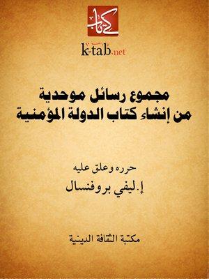 cover image of مجموع رسائل موحدية من إنشاء كتاب الدولة المؤمنية
