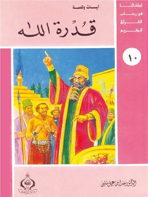 cover image of (10) قدرة الله