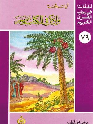 cover image of أطفالنا فى رحاب القرآن الكريم - (79)و اذكر في الكتاب مريم