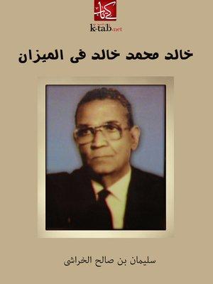 cover image of خالد محمد خالد فى الميزان