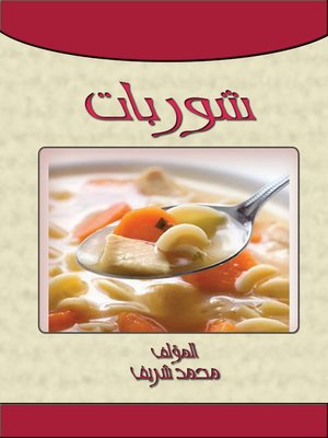 cover image of شوربات