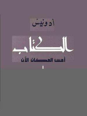 cover image of أدونيس الكتاب أمس المكان الآن