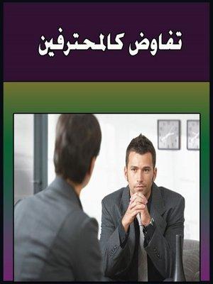 cover image of تفاوض كالمحترفين