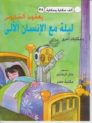 cover image of ليلة مع الانسان الالى