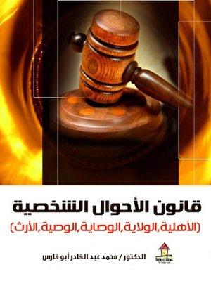 cover image of قانون الأحوال الشخصية