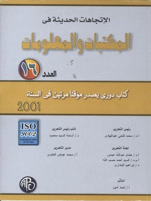 cover image of Recent trends in libraries and information - the sixteen الاتجاهات الحديثة فى المكتبات و المعلومات - العدد السادس عشر