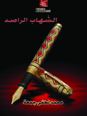cover image of الشهاب الراصد