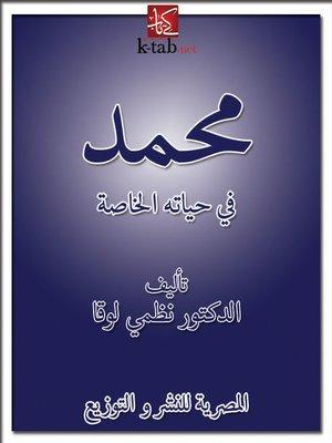 cover image of مُحَــــمَّـدٌ في حياته الخاصة