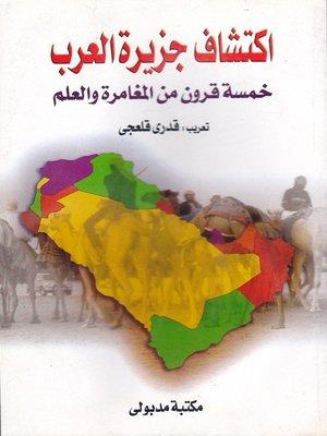 cover image of اكتشاف جزيرة العرب