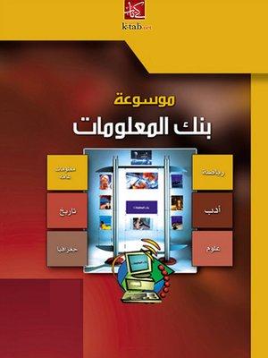 cover image of موسوعة بنك المعلومات