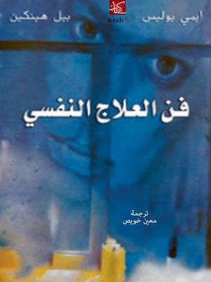 cover image of فن العلاج النفسى