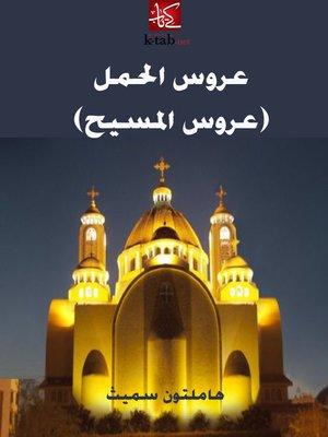 cover image of عروس الحمل (عروس المسيح)
