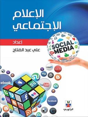 cover image of الإعلام الاجتماعي