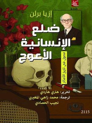 cover image of ضلع الإنسانية الأعوج