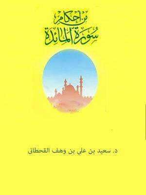 cover image of من أحكام سورة المائدة