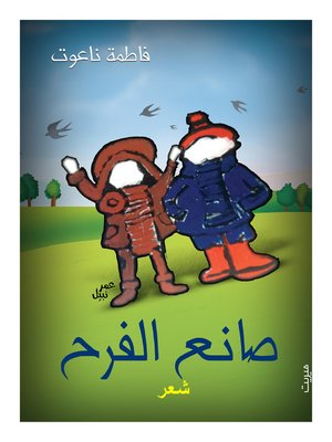 cover image of صانع الفرح