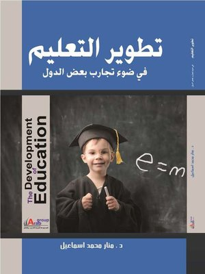 تحميل كتاب تطوير التعليم في ضوء تجارب بعض الدول