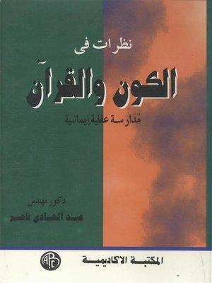 cover image of نظرات فى الكون و القرآن