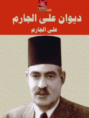 cover image of الملك لير