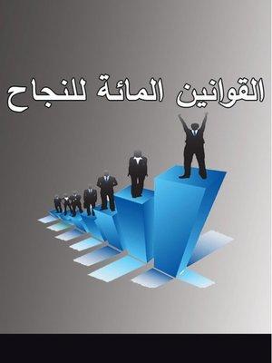 cover image of القوانين المائة للنجاح