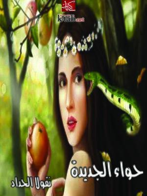 cover image of حواء الجديدة