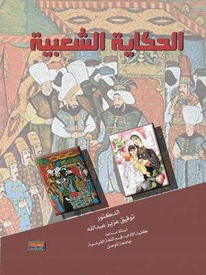 cover image of الحكاية الشعبية