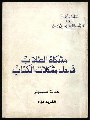 cover image of مشكاة الطلاب في حل مشكلات الكتاب