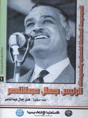 cover image of الرئيس جمال عبد الناصر - المجلد السادس