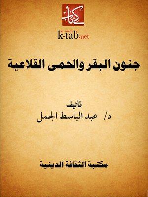 cover image of جنون البقر والحمى القلاعية
