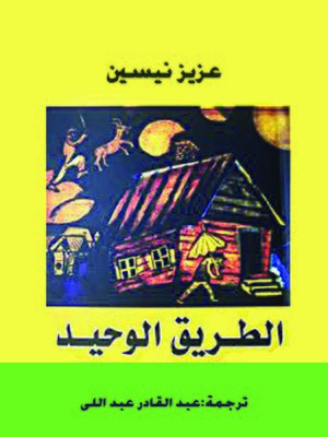 cover image of الطريق الوحيد