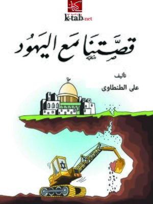 cover image of قصتنا مع اليهود