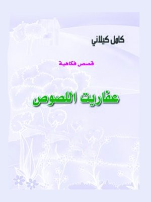 cover image of عفاريت اللصوص