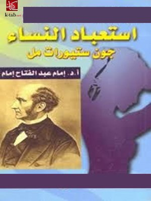 cover image of استعباد النساء