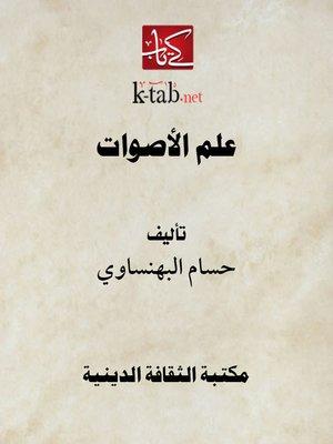 cover image of علم الأصوات