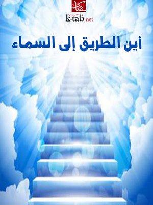 cover image of أين الطريق إلى السماء