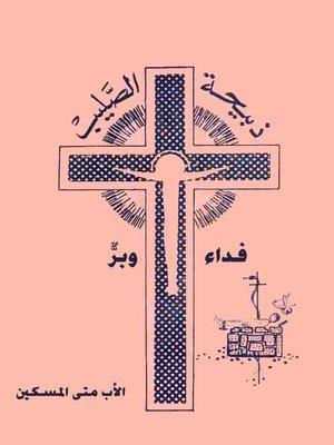 cover image of ذبيحة الصليب: فداء وبر