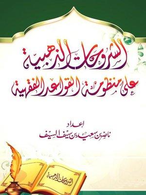 cover image of الشروحات الذهبية على منظومة القواعد الفقهية