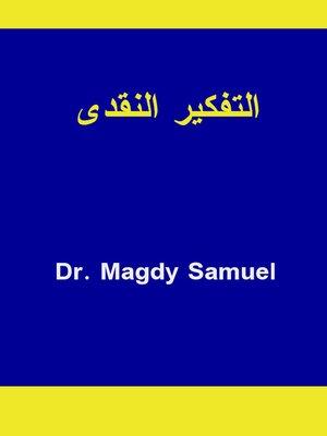 cover image of التفكير النقدي