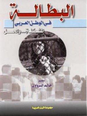 cover image of البطالة