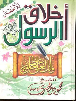 cover image of أخلاق الرسول