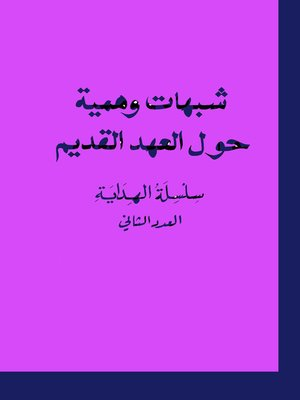 cover image of شبهات وهمية حول العهد القديم