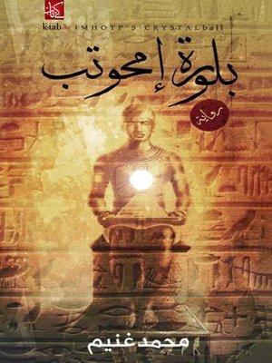 cover image of بلورة إمحوتب