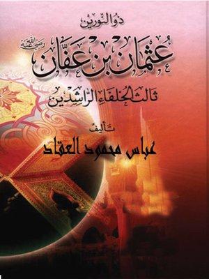 cover image of ذو النورين عثمان بن عفان