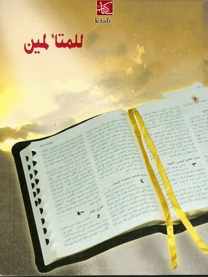 cover image of للمتألمين
