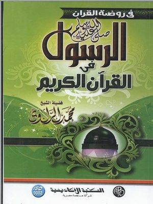 cover image of الرسول صلي الله عليه و سلم في القرآن الكريم