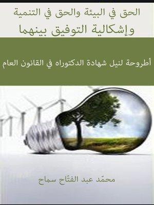 cover image of الحق في البيئة والحق في التنمية وإشكالية التوفيق بينهما