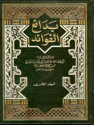 cover image of بدائع الفوائد ( المجلد الثالث )