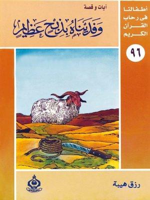 cover image of أطفالنا فى رحاب القرآن الكريم - (96)وفديناه بذبح عظيم